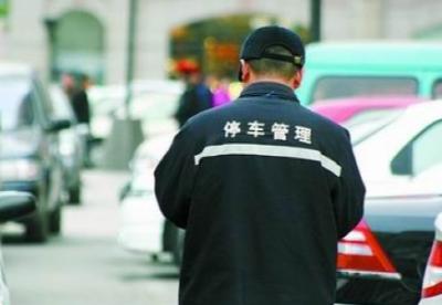 《甘肃省机动车停放服务收费管理办法》 鼓励企事业单位免收停车费