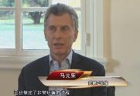 """阿根廷总统马克里:阿中两国合作""""极为重要"""""""