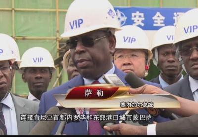 塞内加尔总统称赞中国在非洲修筑铁路助推非洲发展