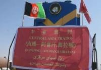 阿富汗举行首趟中阿货运班列抵达欢迎仪式