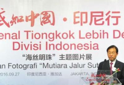 """""""感知中国·印尼行""""在雅加达开幕 将推动两国人文交流"""