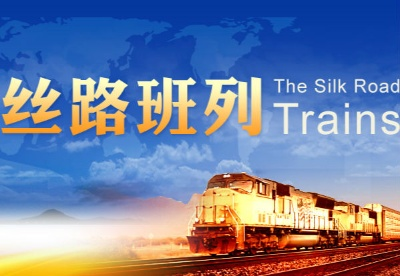 丝路班列:串起互联互通的贸易纽带