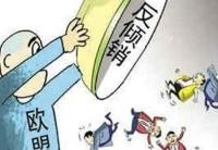 商务部就欧盟对中国钢铁产品临时反倾销发表谈话