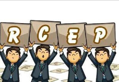 RCEP第16轮谈判在印尼闭幕 完成中小企业章节谈判