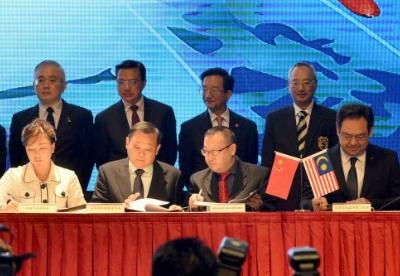 """马来西亚成立首个""""一带一路""""中心"""