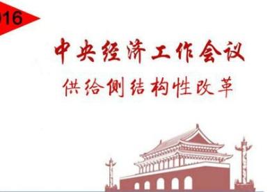 中央经济工作会议在京开幕