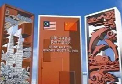 """中国与马来西亚借助""""两国双园""""构建国际产能合作绿色通道"""