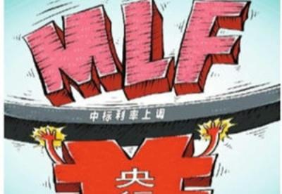 央行开展MLF操作 利率小幅上升
