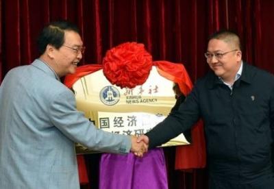 中国经济信息社宁夏分公司正式成立