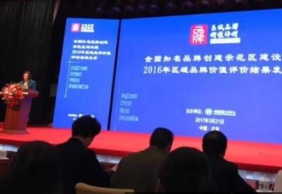 2016年区域品牌价值评价结果发布会在京召开
