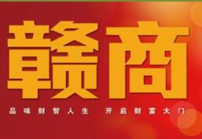 首届世界赣商大会将于11月在南昌举行