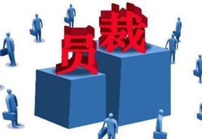 """中国银行业会不会迎来大规模的""""裁员潮""""?"""