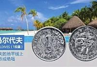 有些硬币成为绝唱 《一带一路纪念册》限量销售
