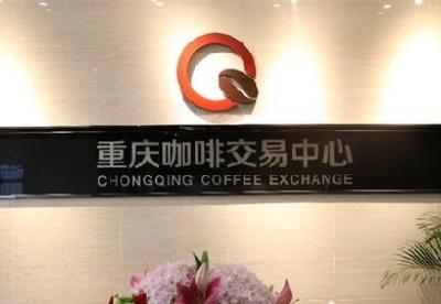 重庆:不产咖啡豆,却做咖啡大生意