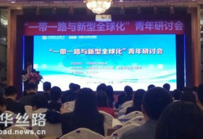 一带一路与新型全球化青年研讨会在京举行