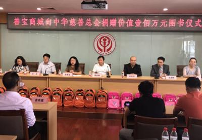 善宝商城向中华慈善总会捐赠价值百万元图书