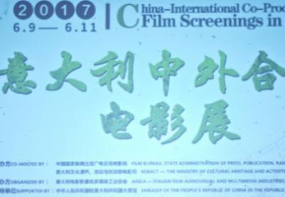 中国合拍电影展在罗马开幕