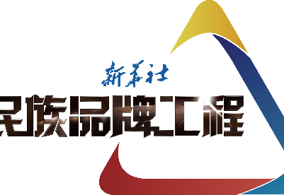 新华社推出民族品牌传播工程