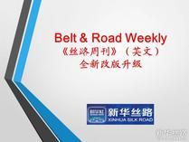 新华丝路英文电子刊Belt & Road Weekly《丝路周刊》全新改版