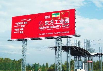 埃塞俄比亚东方工业园