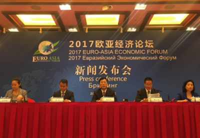 2017欧亚经济论坛将于9月在西安举行