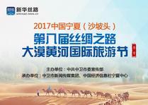 第八届丝绸之路大漠黄河国际旅游节在中卫举办