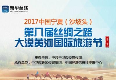 第八届丝绸之路大漠黄河国际旅游节