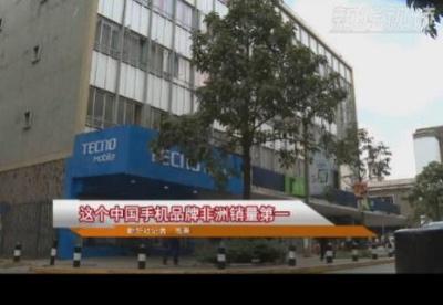 你不知道的非洲,这个中国手机品牌非洲销量第一