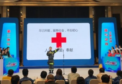第四届全国红十字应急救护大赛北京赛区开赛