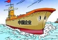 """中国企业""""走出去""""应做好""""五个对接"""""""