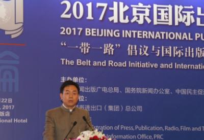 """2017北京国际出版论坛举办 业内领袖聚焦""""一带一路"""""""