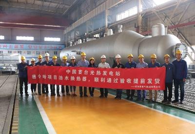 中国首台光热电站中广核德令哈项目油水换热器顺利发货