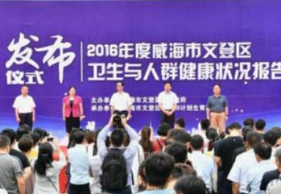 中国首部县级《卫生与人群健康状况报告》在山东文登发布