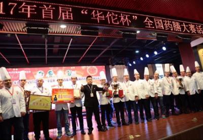 """亳州举办2017年首届""""华佗杯""""全国药膳大赛"""