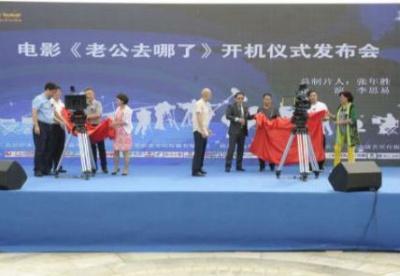 电影《老公去哪了》开机仪式在千岛湖隆重举行