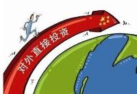 """中国对外直接投资连增十年 """"一带一路""""推动中企""""走出去"""""""