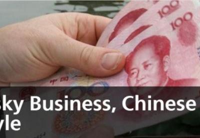 审视中国式企业投资风险