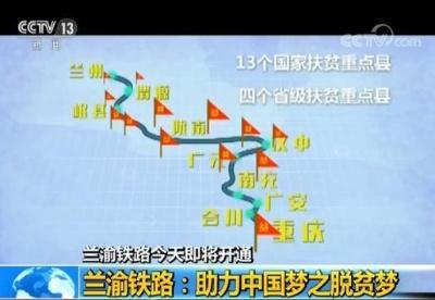 """兰渝铁路全线通车:文化和美食搭建的""""黄金走廊"""""""