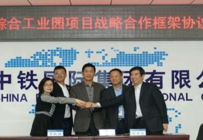 中菲(一带一路)国际综合工业园项目签署战略合作框架协议