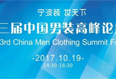 第三届中国男装高峰论坛