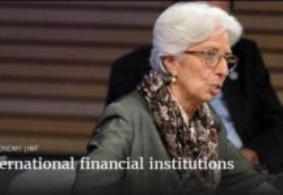 国际金融机构的未来