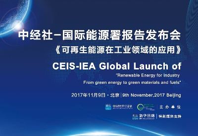 《可再生能源在工业领域的应用》发布会