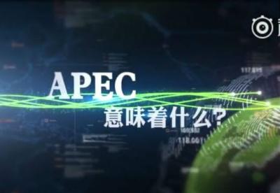 APEC对老百姓意味着什么?