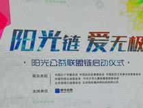 """新华丝路助力阳光公益联盟链 让爱与阳光洒满""""一带一路"""""""