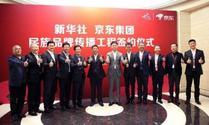 """新华社与京东签署""""民族品牌传播工程""""战略合作协议"""