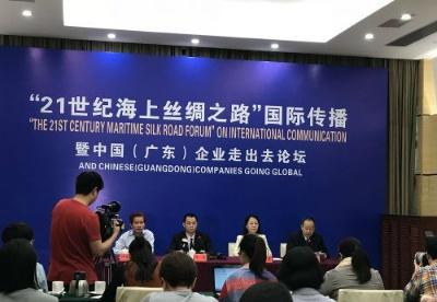 """""""21世纪海上丝绸之路""""国际传播暨中国(广东)企业走出去论坛将于11月底在珠海举行"""