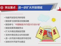 四川省人民政府印发关于扩大开放促进投资若干政策措施意见的通知