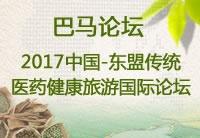 2017中国—东盟传统医药健康旅游国际论坛在巴马开幕
