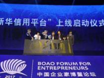 携手共谋丝路新机遇 2017中国企业家博鳌论坛落幕