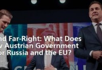 奥地利新政府对俄罗斯和欧盟有何意味?